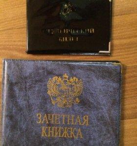 СЧАСТЛИВЫЕ Обложки зачетной книжки и студ билета