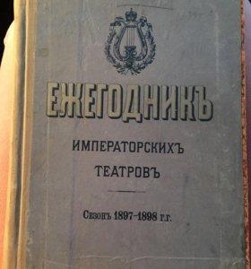 Ежегодник императорских театров 1897-1898