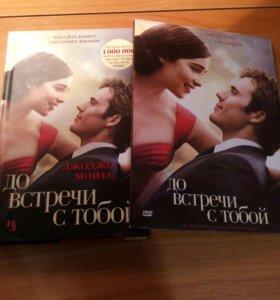 Книга + фильм