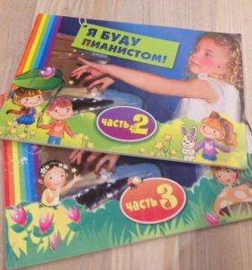 Пособие для обучения на фортепиано 2 части 2 и 3.