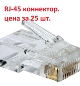 Коннектор RJ45