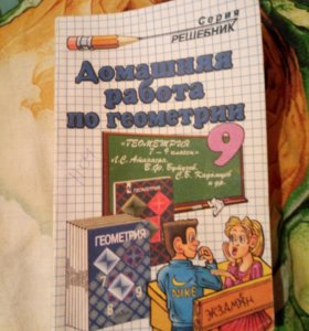 Решебник по геометрии