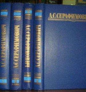 А. С. Серафимович. Собрание сочинений