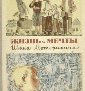 Жизнь и мечты Ивана Моторихина