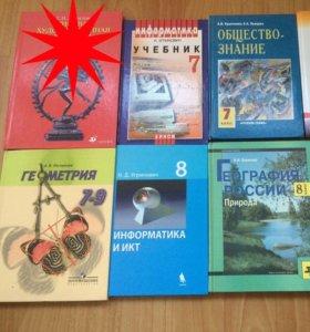 Учебники для 7, 8, 9 классов