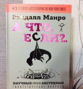 """Книга Рэндалла Манро """"А что, если...?"""""""
