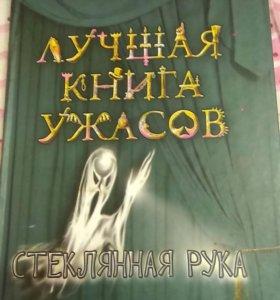 Эдуард Веркин лучшая книга ужасов стеклянная рука