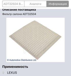 Продам салонные фильтра 150 рублей 1 шт