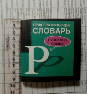 Орфографический словарь В. В. Бурцева. 2005