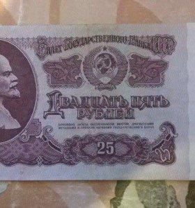 25 рублей СССР 1961г