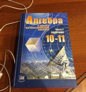 Учебник и задачник 10-11 класс