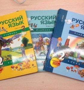 Учебники 2 класс. Перспективная начальная школа
