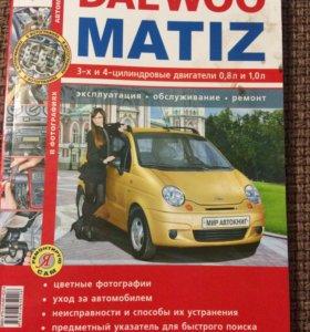 Книга по устройству дэу Матиз