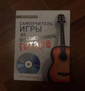 СРОЧНО книга самоучитель игры на гитаре