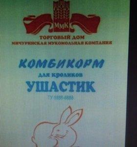 Комбикорм для кроликов Ушастик