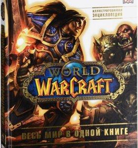 Полная энциклопедия мира World of Warcraft ,