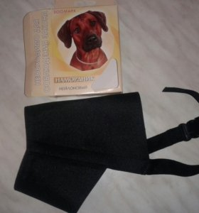 Намордник для собак N-3, обхват 18, 5 см., нейлон.
