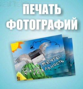 Печать фото, листовок, визиток