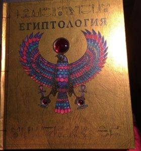 """Книга """"Египтология"""""""