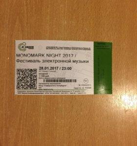 Билет на фестиваль электронной музыки Monomark