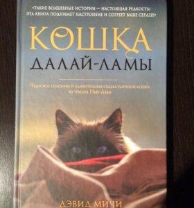 "Книга Мичи ""Кошка Далай Ламы"""