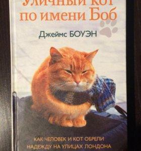 """Книга Боуэн """"Уличный кот по имени Боб"""""""