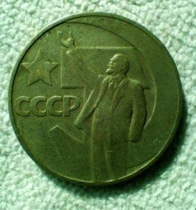 Манета 1917.1967г