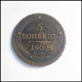 5 копеек 1802 г. ЕМ. Александр I.