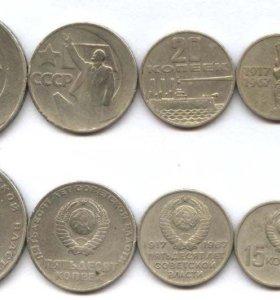 Набор монет 1967г, 50 лет советской власти