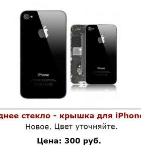 Заднее стекло-крышка для iPhone 4s