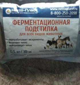 Ферментационная подстилка(теплый пол)