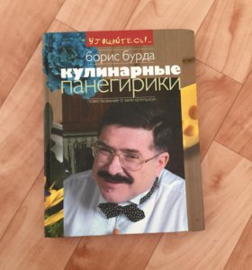Книга Борис Бурда