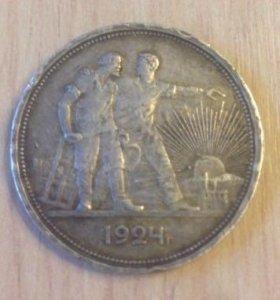 Монета 1 рубль 1924 год