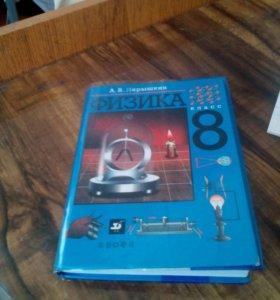 Учебник по физике 8класс