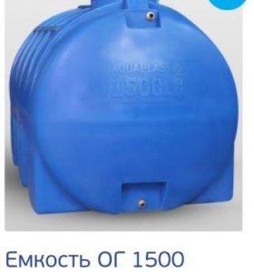Емкость для воды 1500 лит