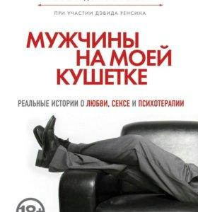 "Книга ""Мужчины на моей кушетке """