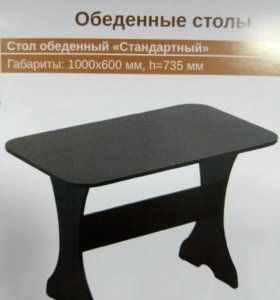 Стол обеденный стандарт