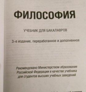 Книга философии