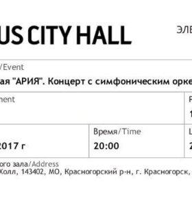 Билеты на Арию