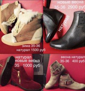 Натур обувь 35-36