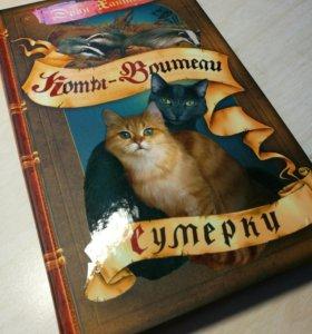 """Книга """"Коты-Воители"""" : """"Сумерки"""""""