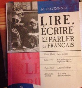 Репетитор по французскому языку 2-7 класс