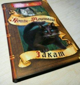 """Книга """"Коты-Воители"""" : """"Закат"""""""