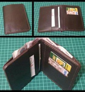 Портмоне для автодокументов, карт и бумажных купюр