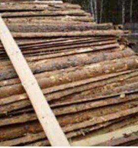Горбыль, срезка, дрова пиленные и колотые
