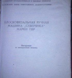 """Плосковязальная ручная машина""""Северянка""""марки ПВР"""