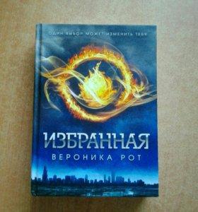 """Книга """"Избранная""""/ """"Дивергент"""" Вероника Рот"""