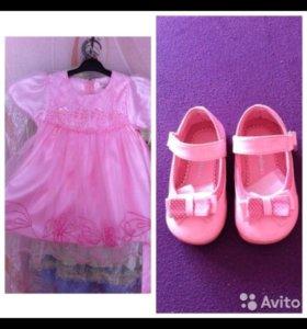 Платье красивое и туфли новые