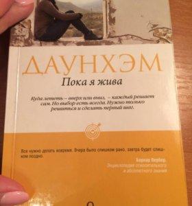 """Книга """" Пока я жива """""""