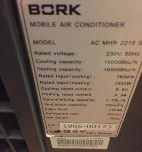 Кондиционер мобильный Bork MHR 2215